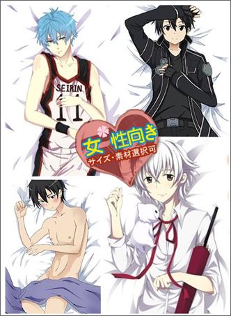 アニメ抱き枕カバー